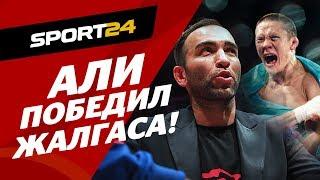Абдулманап сказал, что Али победил Жалгаса / Камил Гаджиев ПРОТИВ ДАЦИКА