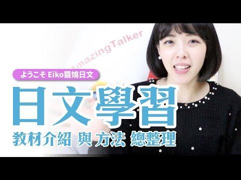 Eiko醬燒日文【日文學習教材與方法 總整理】