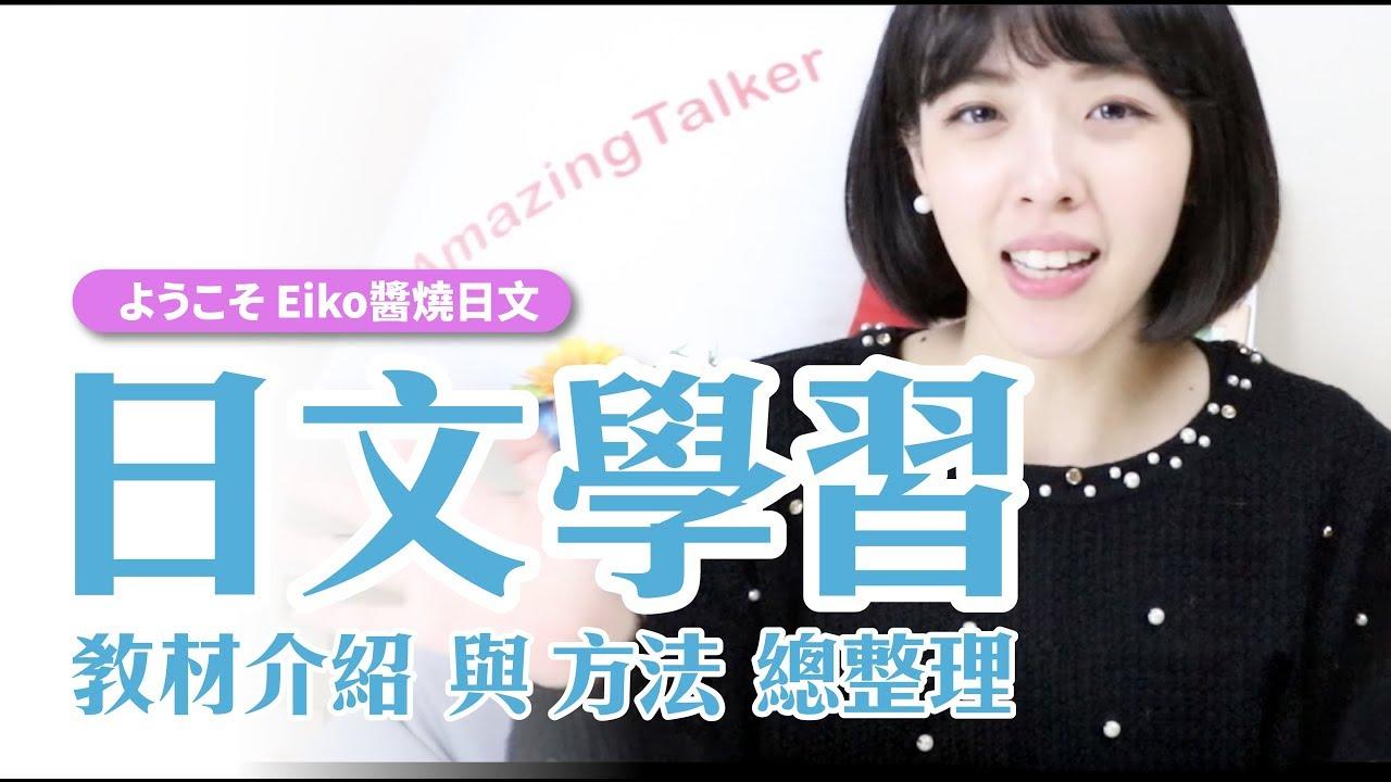 Eiko醬燒日文【日文學習教材與方法 總整理】 - YouTube