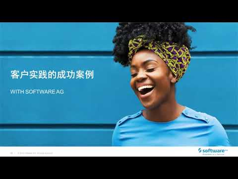 Turbo Charge Your APIs with Software AG API Management - Webinar (Chinese)