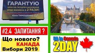 2 4 Три роки в Канаді що змінилось Українці в Канаді