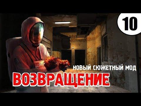 СТАЛКЕР ✸ ВОЗВРАЩЕНИЕ ✸ 10 серия - ОСАДА и ТАЙНЫ ЛАБОРАТОРИИ Х8!