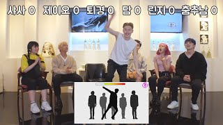 (ENG SUB)GUESS THE SILHOUETTED CHOREO GAME with THE J MEMBERS