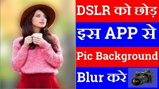 how to blur background in Mobile Camera - take blur background image using Android Mobile