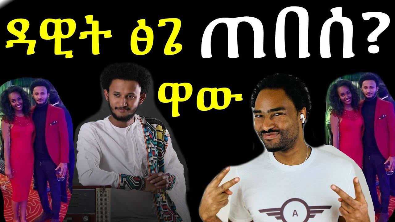 Ashruka on Artist Dawit Tsige