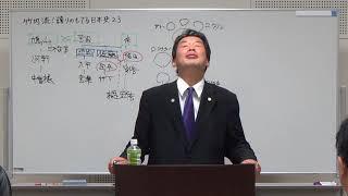 6月3日講演会。竹内流!誇りのもてる日本史23 講演会の申し込みは日本歴...