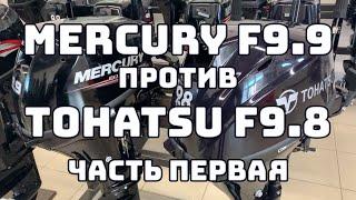 Mercury 9.9 и Tohatsu 9.8. В чем разница? Выбор четырехтактного лодочного мотора. Часть первая
