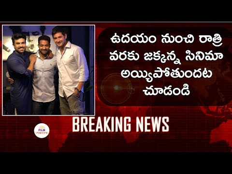 Mega Power Star & Young Tiger Shocking Facts Revealed By S S Rajamouli | Ramcharan | Junior NTR
