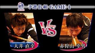 プレミア10ボールリーグ厳選ラック Vol.1 予選B組第1試合 大井vs赤狩山