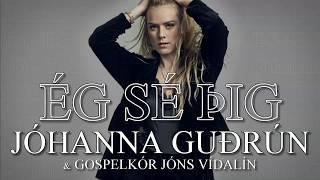 Jóhanna Guðrún - ÉG SÉ ÞIG (with lyrics) - Yohanna