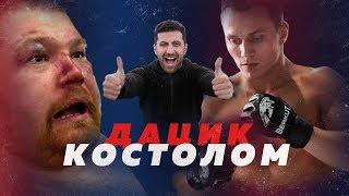 ТАРЗАН ДАЦИК СДАЛ БОЙ С ТАРАСОВЫМ? // Алексей Казаков