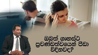 ඔබත් ගෘහස්ථ ප්රචණ්ඩත්වයෙන් පීඩා විදිනවද ?| Piyum Vila | 28 - 04 - 2020 | Siyatha TV Thumbnail