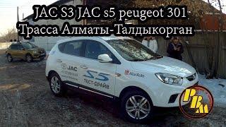 В Талдыкорган на JAC s3 s5 и peugeot 301