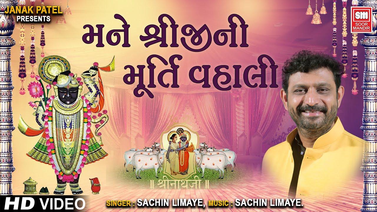 Mane Shreeji Ni Murati Vahali - Sachin Limaye Songs - Soormandir (Gujarati Bhajan)