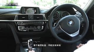 BMW X2 - Parking Assistant