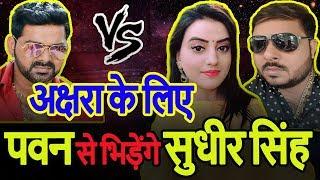 Akshara के लिए Pawan से भिड़ेंगे Sudhir Singh