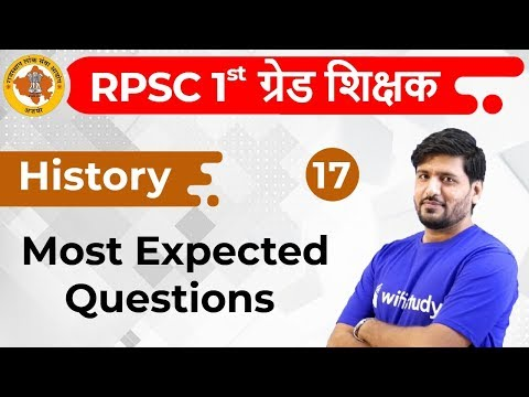12:00 PM - 1st Grade Teacher 2019 | History by Praveen Sir | Most Expected  Questions