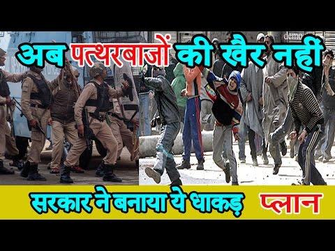 पत्थरबाजों पर सरकार सख्त, निपटने के लिए बनाया नया प्लान | Kashmir News ।