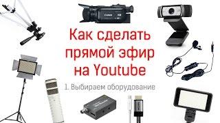 как сделать прямой эфир на Youtube. Советы по выбору оборудования