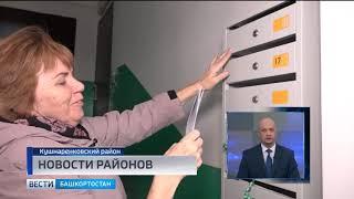 Новости районов 09.10.19