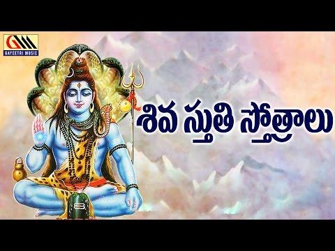 Siva Stuthi - Stothrams || Telugu Devotional Songs || Dr.S.P.Balasubrahmanyam