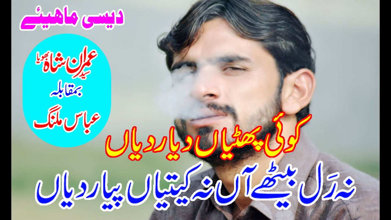 Punjabi Desi Mahiye    Desi Program by Imran Shah & Abbas Malang    پنجابی دیسی ماہئیے
