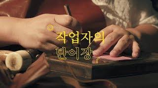 서울여성공예센터 입주기업 영상 '작업자의 단어장…