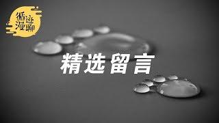 袁腾飞聊留言:齐白石如果画菜市场,他的画作还会值钱吗?