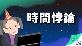 【星際移民最終曲】穿越時空礙到你?時間悖論惹不起!|可能性調查署EP5
