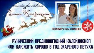 Рунический Калейдоскоп 2017  Владимир и Ольга Поляевы
