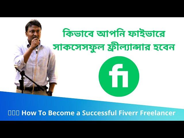 Fiverr Blueprint: How To Become a Successful Fiverr Freelancer | Fiverr Bangla Tutorials