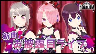 【生歌&ダンス】新曲『キライラ』お披露目ライブ!【REGALILIA】【Vtuber】