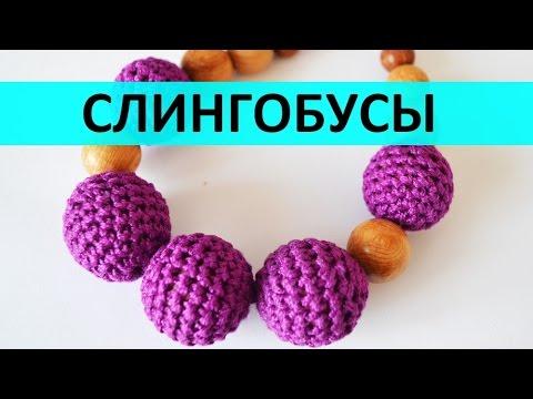 Игрушки для слингобус крючком схемы