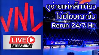 Live: Volleyball Nations League 2021 ดูสดวอลเลย์บอลเนชั่นส์ลีกทุกคู่ ทั้งชายและหญิง