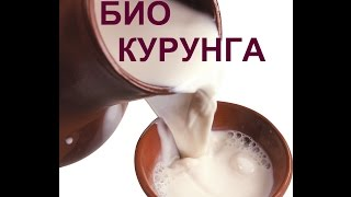 Біо Курунга Кисломолочний напій