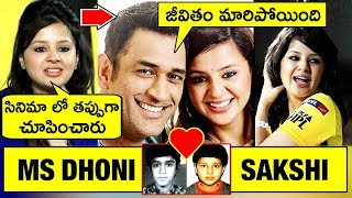 Download lagu Untold Truth of Sakshi Dhoni Dhoni First Love story T Talks MP3