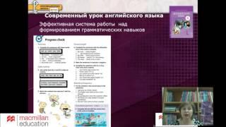 Современный урок английского языка с УМК издательства