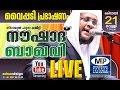 Noushad Baqavi Live 21 10 2016│vaippady Vayanad Prebhasham │mfip Kollam video