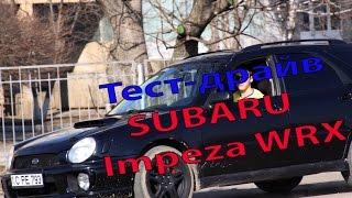 Subaru Impreza Wagon 2 WRX - Краткий обзор и тест-драйв