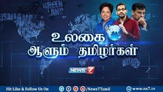 உலகை ஆளும் தமிழர்கள்! | Successful Tamil people from all over the world