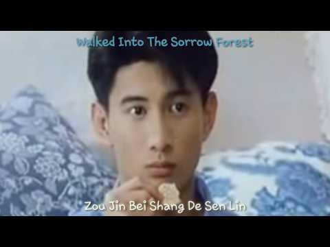 Yan Huo (烟火) 吴奇隆 - In Between 1994 Nicky Wu & Sylvia Chang