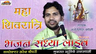 महाशिवरात्रि भजन संध्या लाइव II Kantilal Koli Reodar Moravda II Gujarat Studio Rajasthani