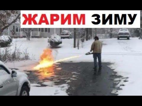 Огнемет против ЗИМЫ. Лютые приколы интернета.