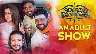 An ADULTS Only Show with Hara Hara Mahadevaki Swamigal | Strictly 18+ | MY 166