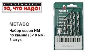Набор сверл HM Metabo (3-10мм) по камню 8шт - сверла купить набор сверл Metabo, сверло по камню(Строймаркет