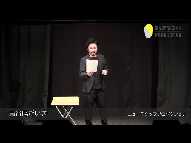 【LIVE NSP】鳥谷尾だいき(2021年1月公演)