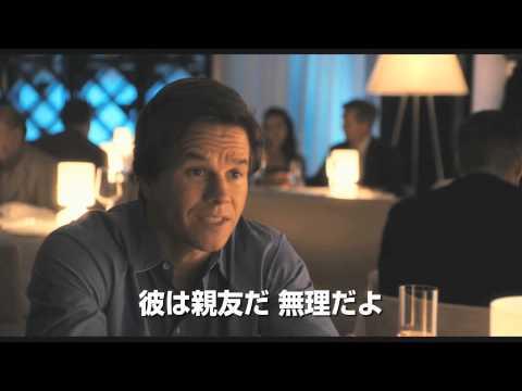 映画『テッド』R15予告