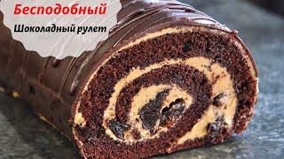 Шоколадный Рулет 🔞☆Чернослив в коньяке☆Обязательно приготовьте☆Выпечка к чаю