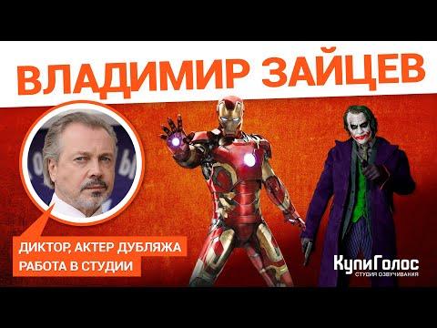 Владимир Зайцев — Актер Дубляжа, Озвучка в студии КупиГолос