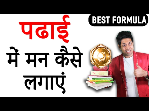 How To Study Effectively Must Tip For Students By Him